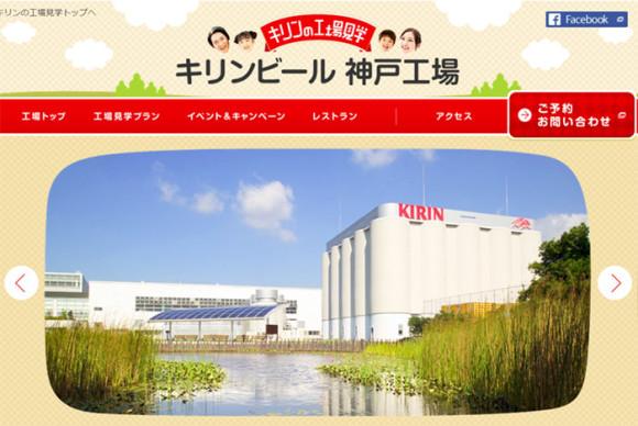 キリンビール神戸工場(兵庫)