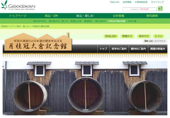 月桂冠大倉記念館(京都)
