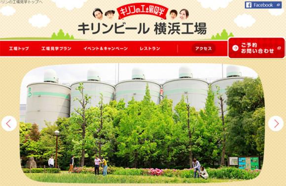 キリンビール横浜工場(神奈川)