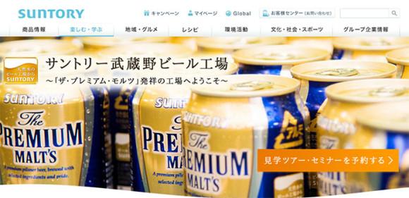 サントリー武蔵野ビール工場(東京)