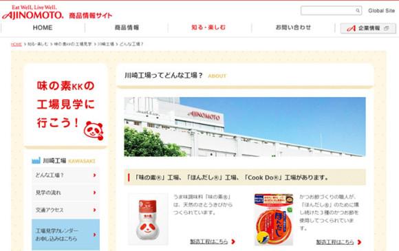 味の素KKの工場(神奈川)