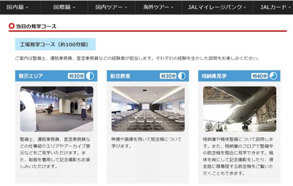 JAL工場見学(東京)