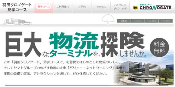 ヤクロネコヤマト物流倉庫見学(東京)