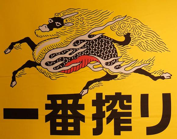 キリンビール横浜工場見学麒麟ロゴの秘密