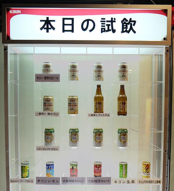 キリンビール横浜工場見学本日の試飲