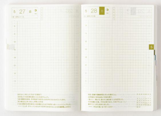 カレンダー カレンダー フォーマット 2015 : 2016年版も激戦の1日1ページ手帳 ...