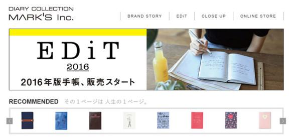 MARK'S DIARY マークスダイアリー 手帳 2016