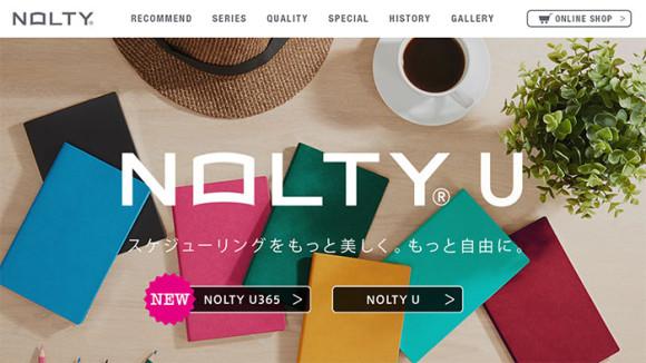 NOLTY 能率手帳2016