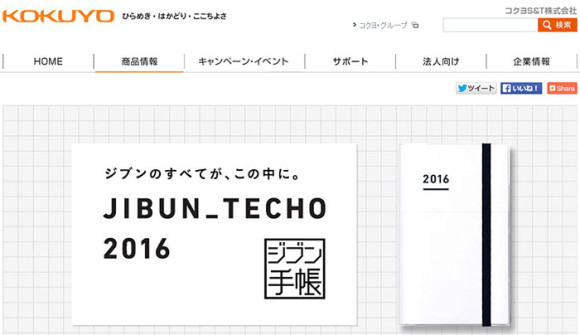 コクヨ ジブン手帳2016