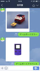 任天堂公式LINEアカウントキノピオくん任天堂ゲーム機