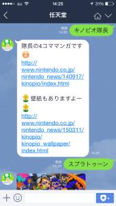任天堂公式LINEアカウントキノピオくん任天堂ゲーム情報