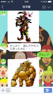 任天堂公式LINEアカウントキノピオくんゼルダの伝説