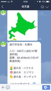 任天堂公式LINEアカウントキノピオくん47都道府県