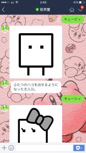 任天堂公式LINEアカウントキノピオくんハコボーイ