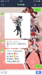 任天堂公式LINEアカウントキノピオくんファイアーエムブレム覚醒