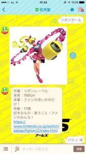任天堂公式LINEアカウントキノピオくんARMS
