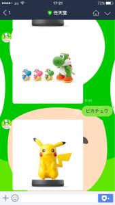 任天堂公式LINEアカウントキノピオくんamiibo(アミーボ)