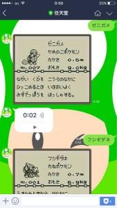 任天堂公式LINEアカウントキノピオくん初代ポケモン