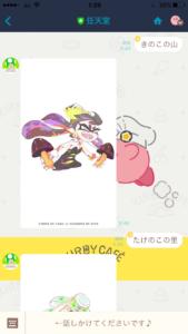 任天堂公式LINEアカウントキノピオくんスプラトゥーンフェス