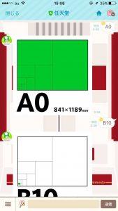 任天堂公式LINEアカウントキノピオくん紙の大きさを教えてくれる