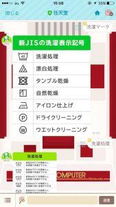 任天堂公式LINEアカウントキノピオくん洗濯マーク