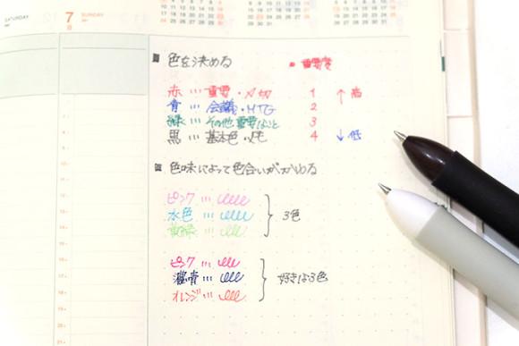 ビジネス手帳使い方 3色ボールペンで色分けをする