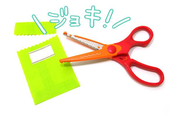 手帳の使い方封筒ハサミで切る