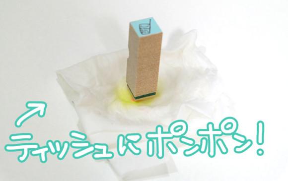 手帳に使うスタンプの使い方 ハンコの拭き方