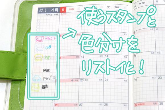 手帳に使うスタンプの使い方 ハンコの色を決める