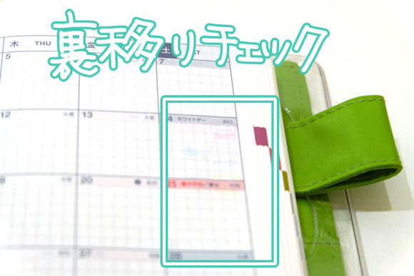 手帳に使うスタンプの使い方 ハンコの裏移りチェック