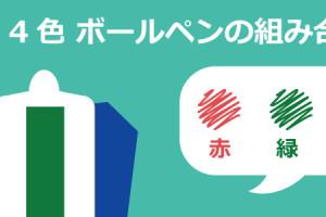 3色・4色ボールペン赤・緑・青の色の組み合わせ好きなカラーを使おう!