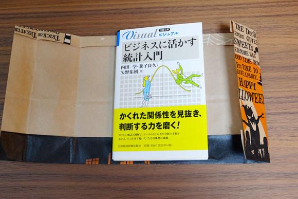 手作りブックカバーの作り方!紙袋の幅を確認