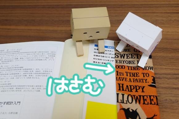 手作りブックカバーの作り方!本をはさむ