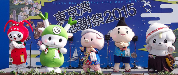 東京湾大感謝祭2015さのまるとゆる党の仲間達