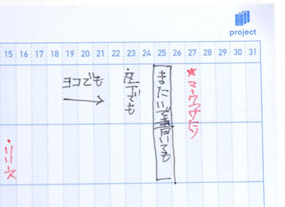 付箋でガンチャート書ける!グリーティングライフ月間プロジェクト付箋使い方色々