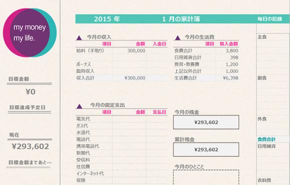デジタル・アナログ家計簿の選び方 Excel