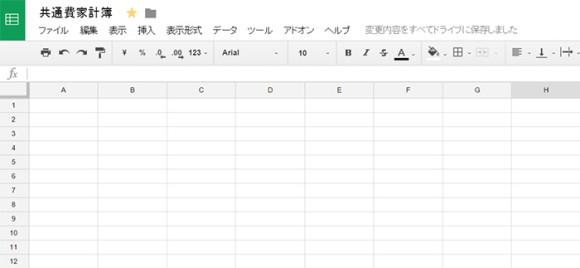 デジタル・アナログ家計簿の選び方 Googleスプレットシート
