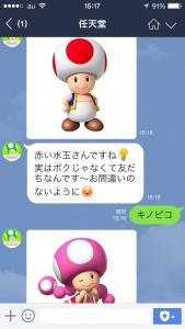 任天堂公式LINEアカウントキノピオくん画像対応