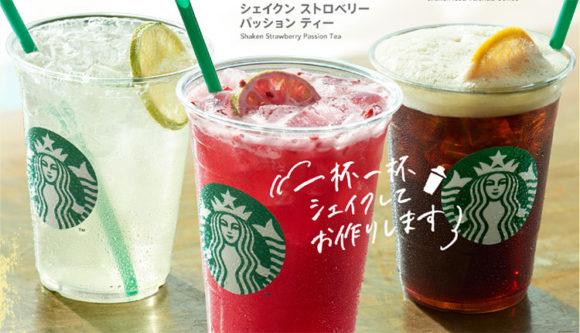 画像出典:スターバックス コーヒー ジャパン