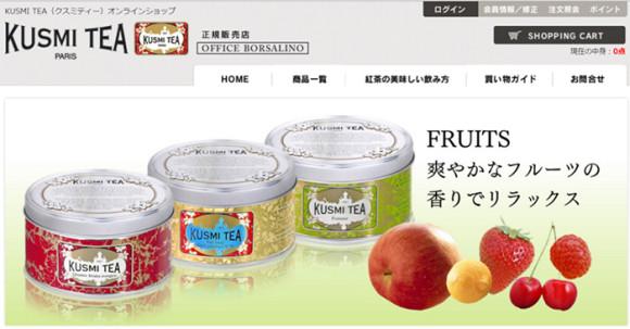 KUSMI TEA(クスミティー)