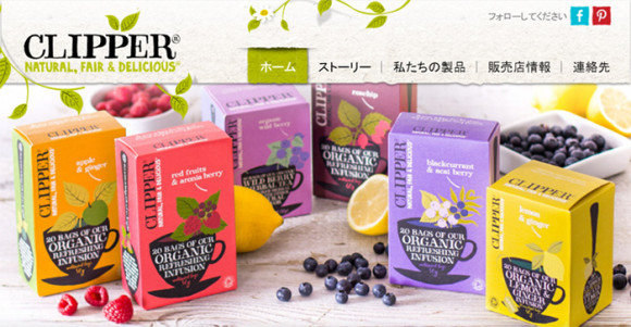 Clipper Tea Japan(クリッパー)
