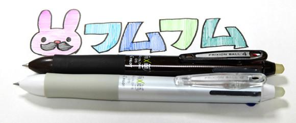 手帳にイラストを描くのにおすすめのカラーペン パイロットフリクションボール4
