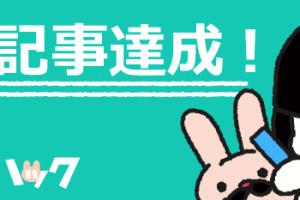 フムフムハック100記事達成!