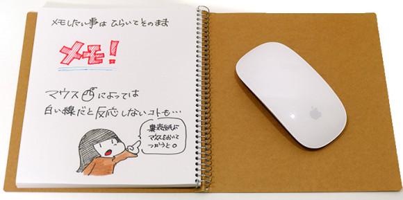 マルマンのクロッキー帳をマウスパッドとして使うと便利すぎる!いつでもメモ!