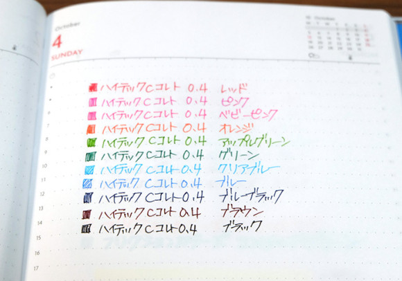 Edit手帳(エディット)カラーペン裏移り比較ハイテックCコレト