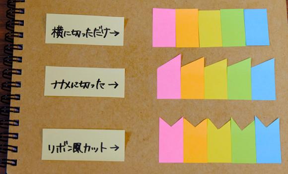 手帳やノートに使える付箋簡単アレンジ術!付箋の切り方アレンジ