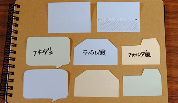手帳やノートに使える付箋簡単アレンジ術!四角い付箋も簡単アレンジ