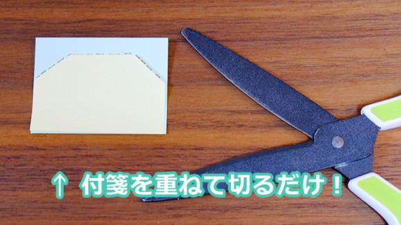 手帳やノートに使える付箋簡単アレンジ術!大きさを揃えたい時