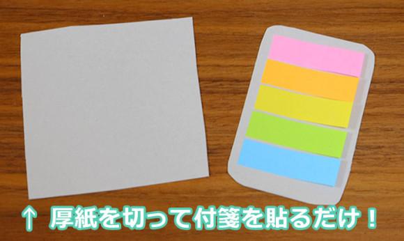 ほぼ日手帳やEDiT手帳で簡単にできる付箋の収納術!厚紙で台紙作り