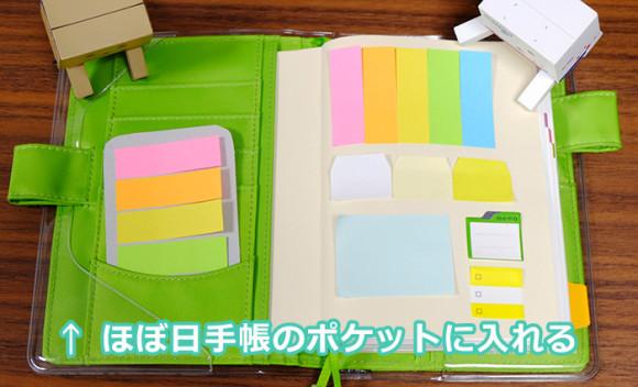 ほぼ日手帳やEDiT手帳で簡単にできる付箋の収納術!ほぼ日手帳のポケットに入れる